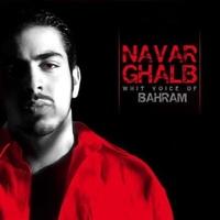 Bahram - 'Ehsase Daron (Ft Wolfgan)'