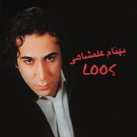 Behnam Alamshahi - 'Loos'