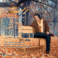 Behzad Rezazadeh - 'Hormat'