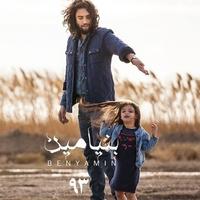 Benyamin - 'Faghat Shabihe Khodeti'