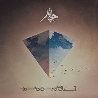 Chaartaar - 'Asemaan Ham Zamin Mikhorad'