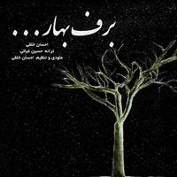 Ehsan Kholghi - 'Barfe Bahar'