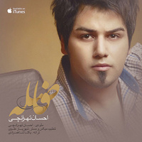 Ehsan Tehranchi - 'Faseleh'