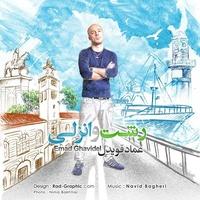 Emad Ghavidel - 'Rasht o Anzali'