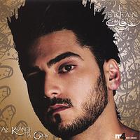 Erfan - 'Khate Man'