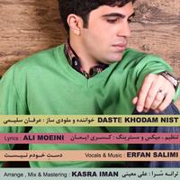 Erfan Salimi - 'Daste Khodam Nist'