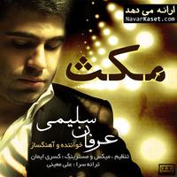 Erfan Salimi - 'Maks'
