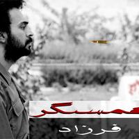 Farzad Fattahi - 'Hamsangar'