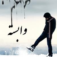 Farzad Fattahi - 'Vabasteh'