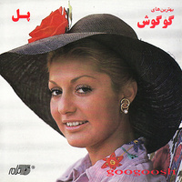 Googoosh - 'Man Aamadeh-am'