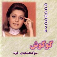 Googoosh - 'Mano Gonjeshkaye Khooneh'