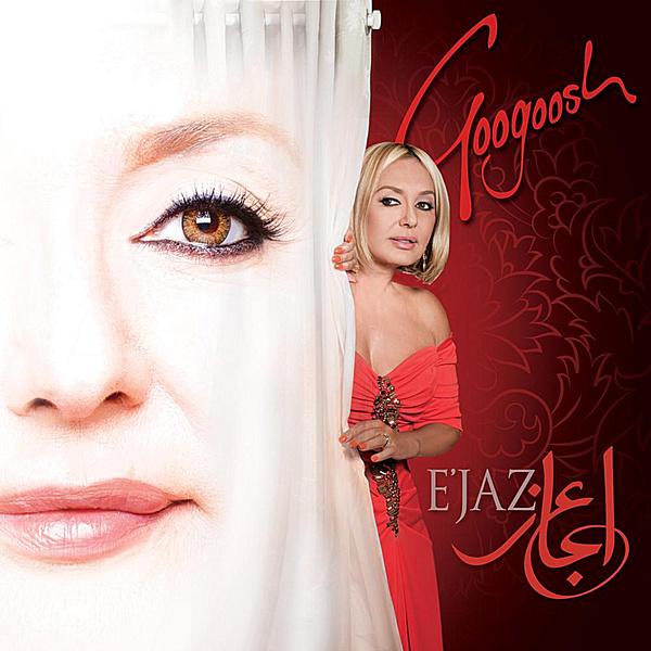 Googoosh - 'Nazanine Bigharar'