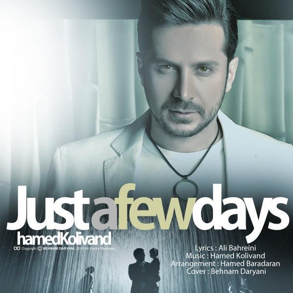 """""""موزیک"""" حامد کولیوند - فقط چند روز"""