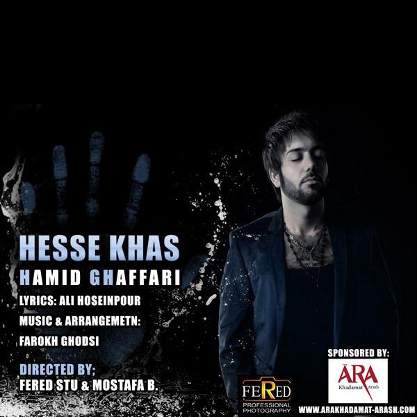 MP3s Hamid Ghaffari Hesse khas