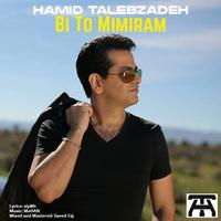 Hamid Talebzadeh - 'Bi To Mimiram'