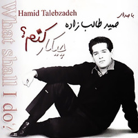 Hamid Talebzadeh - 'Chikar Konam'