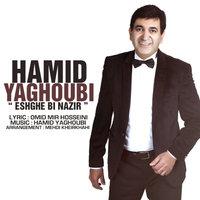 Hamid Yaghoubi - 'Eshghe Bi Nazir'