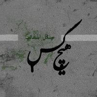 Hichkas - 'Oon Manam'