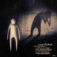 Hooman Ajdari - 'Belite Yeksareh'