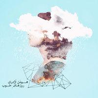 Hooman Ajdari - 'Roozaye Khoob'