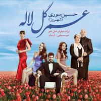 Hossein Souri - 'Omre Gole Lale'