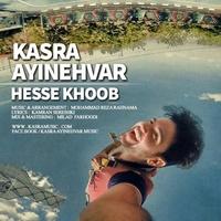 Kasra Ayinehvar - 'Hesse Khoob'