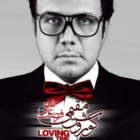 Kourosh Moghimi - 'In Rooza'