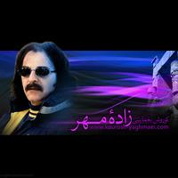 Kourosh Yaghmai - 'Zadeye Mehr'