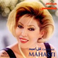 Mahasti - 'Ashegh'