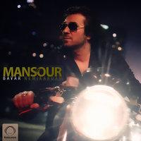 Mansour - 'Bavar Nemikardam'