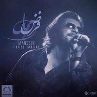 Mansour - 'Farze Mahal'