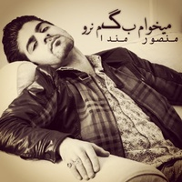 Mansour Manda - 'Mikham Begam Naro'