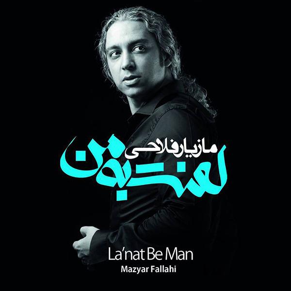 Mazyar Fallahi - 'Akse Yadegari'