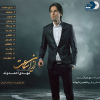 Mehdi Ahmadvand - 'Az In Saat (Album Demo)'