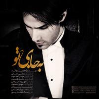 Mehdi Ahmadvand - 'Be Jaye To'