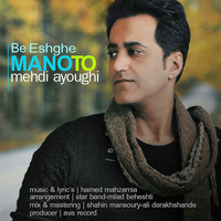 Mehdi Ayoughi - 'Be Eshghe Mano To'