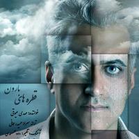 Mehdi Ayoughi - 'Ghatrehaye Baroon'