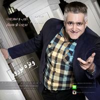 Mehdi Ayoughi - 'Khub O Mehrabun'