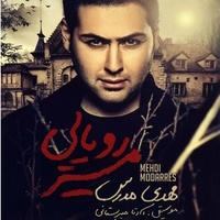 Mehdi Modarres - 'Kenaram Bemoun'