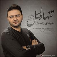 Mehdi Rezvan - 'Tanha Dalil'