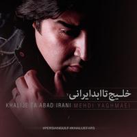 Mehdi Yaghmaei - 'Khalije Taa Abad Irani'