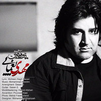 Mehdi Yaghmaei - 'Mano Aroom Kon'