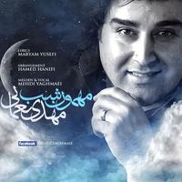Mehdi Yaghmaei - 'Mehmoone Shab'