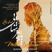 Mehdi Yaghmaei - 'Paeeze Tanhaie'