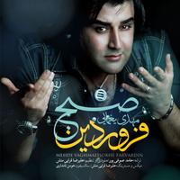 Mehdi Yaghmaei - 'Sobhe Farvardin'