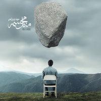 Mehdi Yarrahi - 'Akharin Asir'
