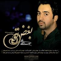 Mehdi Yarrahi - 'Boghze To'