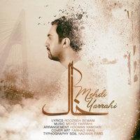Mehdi Yarrahi - 'Khaak'