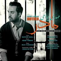 Mehdi Yarrahi - 'Madar'
