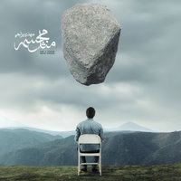Mehdi Yarrahi - 'Shonehaye To'